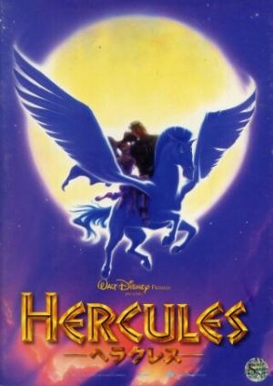 Hercules 320x452