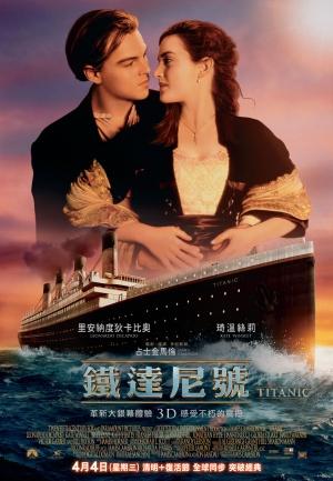 Titanic 1944x2808
