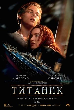 Titanic 3349x5000