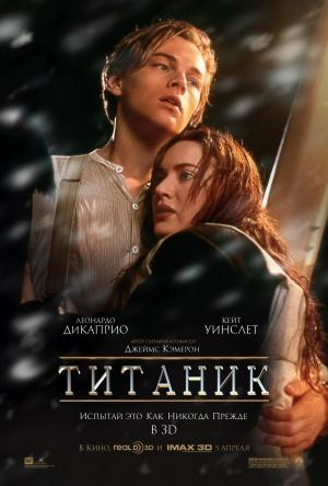 Titanic 1642x2430