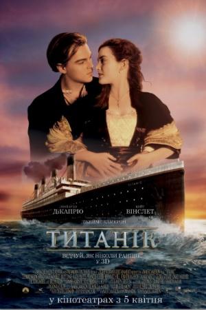 Titanic 394x591
