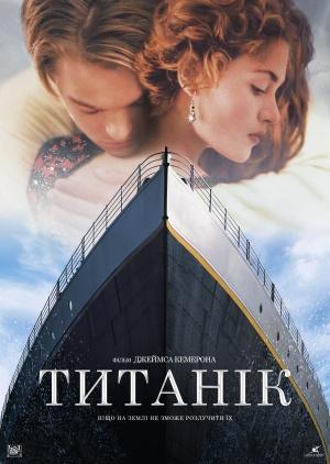 Titanic 2558x3600