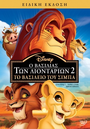 Der König der Löwen 2: Simbas Königreich 1172x1682