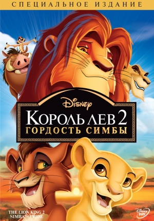 Der König der Löwen 2: Simbas Königreich 769x1105