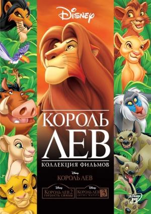 Der König der Löwen 2: Simbas Königreich 1058x1503
