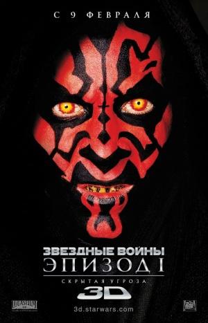 Star Wars: Episodio I - La amenaza fantasma 658x1024