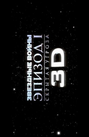 Star Wars: Episodio I - La amenaza fantasma 1080x1656