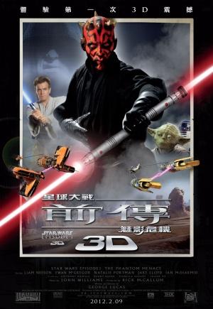 Star Wars: Episodio I - La amenaza fantasma 1694x2457