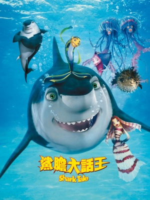 Shark Tale 1140x1521