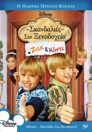 The Suite Life of Zack & Cody 1172x1682