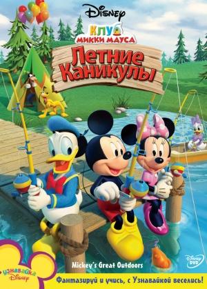 Disney's Micky Maus Wunderhaus 1073x1497