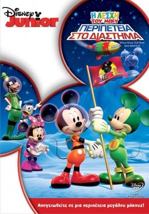 Disney's Micky Maus Wunderhaus 1172x1682