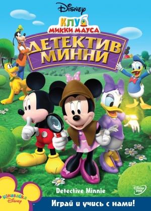Disney's Micky Maus Wunderhaus 1015x1426