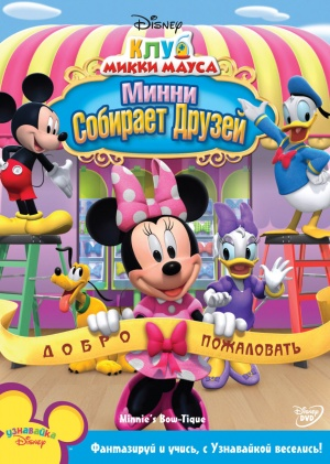 Disney's Micky Maus Wunderhaus 855x1200