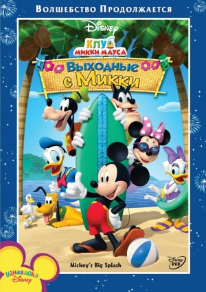 Disney's Micky Maus Wunderhaus 759x1072