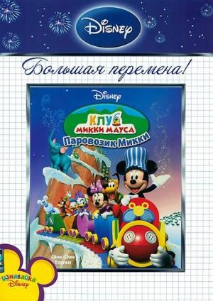 Disney's Micky Maus Wunderhaus 471x666
