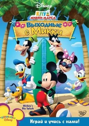 Disney's Micky Maus Wunderhaus 1010x1430