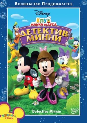 Disney's Micky Maus Wunderhaus 757x1067