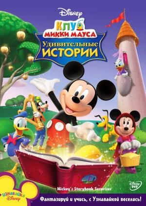 Disney's Micky Maus Wunderhaus 1013x1425