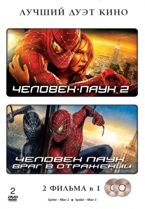Spider-Man 3 Dvd cover