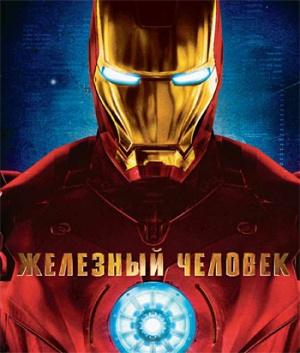 Iron Man 350x412