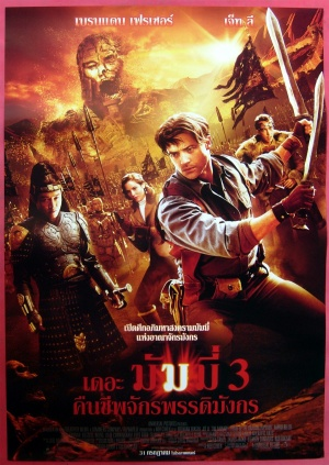The Mummy: Tomb of the Dragon Emperor 1200x1693