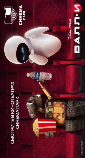 WALL·E 1080x1998