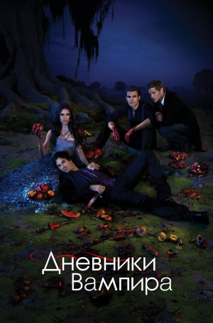 The Vampire Diaries 1350x2048