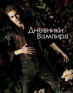 The Vampire Diaries 3501x4422