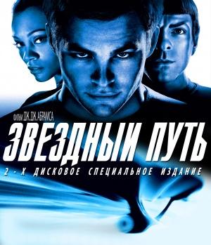 Star Trek 1502x1748