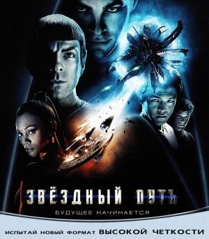 Star Trek 1512x1731