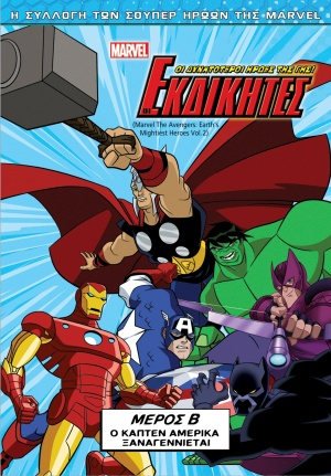 The Avengers: Earth's Mightiest Heroes 1172x1682