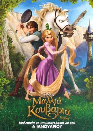 Rapunzel - Neu verföhnt 880x1240