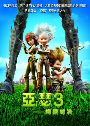 Arthur und die Minimoys 3 - Die große Entscheidung 3580x5000