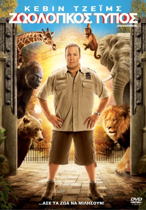 Zookeeper 1172x1682