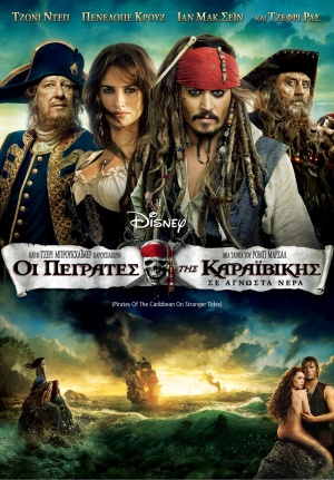 Pirates of the Caribbean: On Stranger Tides 1172x1682
