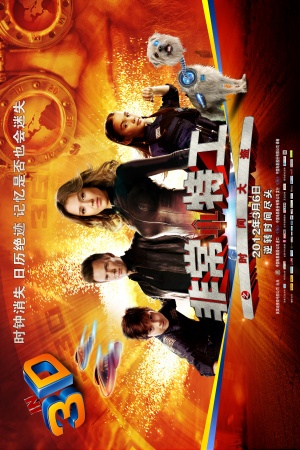 Spy Kids 4: All the Time in the World 3333x5000