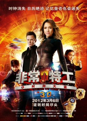 Spy Kids 4: All the Time in the World 2148x3000