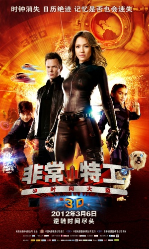 Spy Kids 4: All the Time in the World 1800x3000