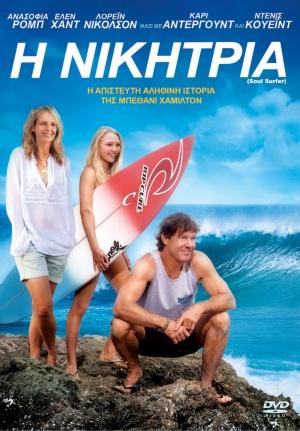 Soul Surfer 1172x1682