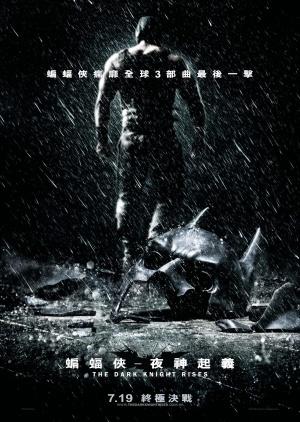 Batman: El caballero de la noche asciende 1455x2048