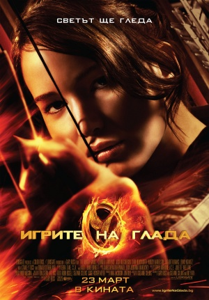 The Hunger Games 2182x3136
