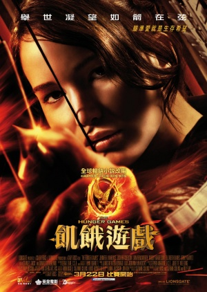 The Hunger Games 970x1366