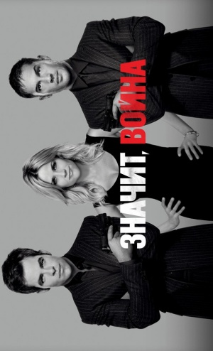 This Means War 595x980
