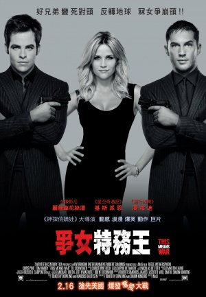 This Means War 1944x2808