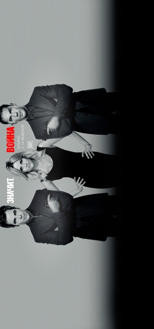 This Means War 900x1920