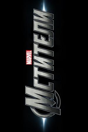 The Avengers 1280x1920
