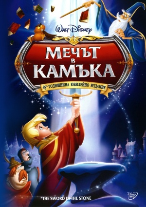 The Sword in the Stone Dvd cover
