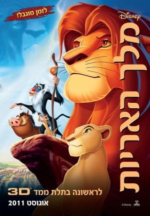 The Lion King 2067x2973