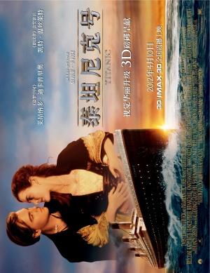 Titanic 3543x4595